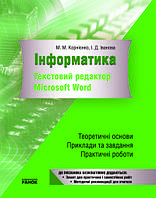 Зошит Інформатика Текстовий редактор Microsoft Word