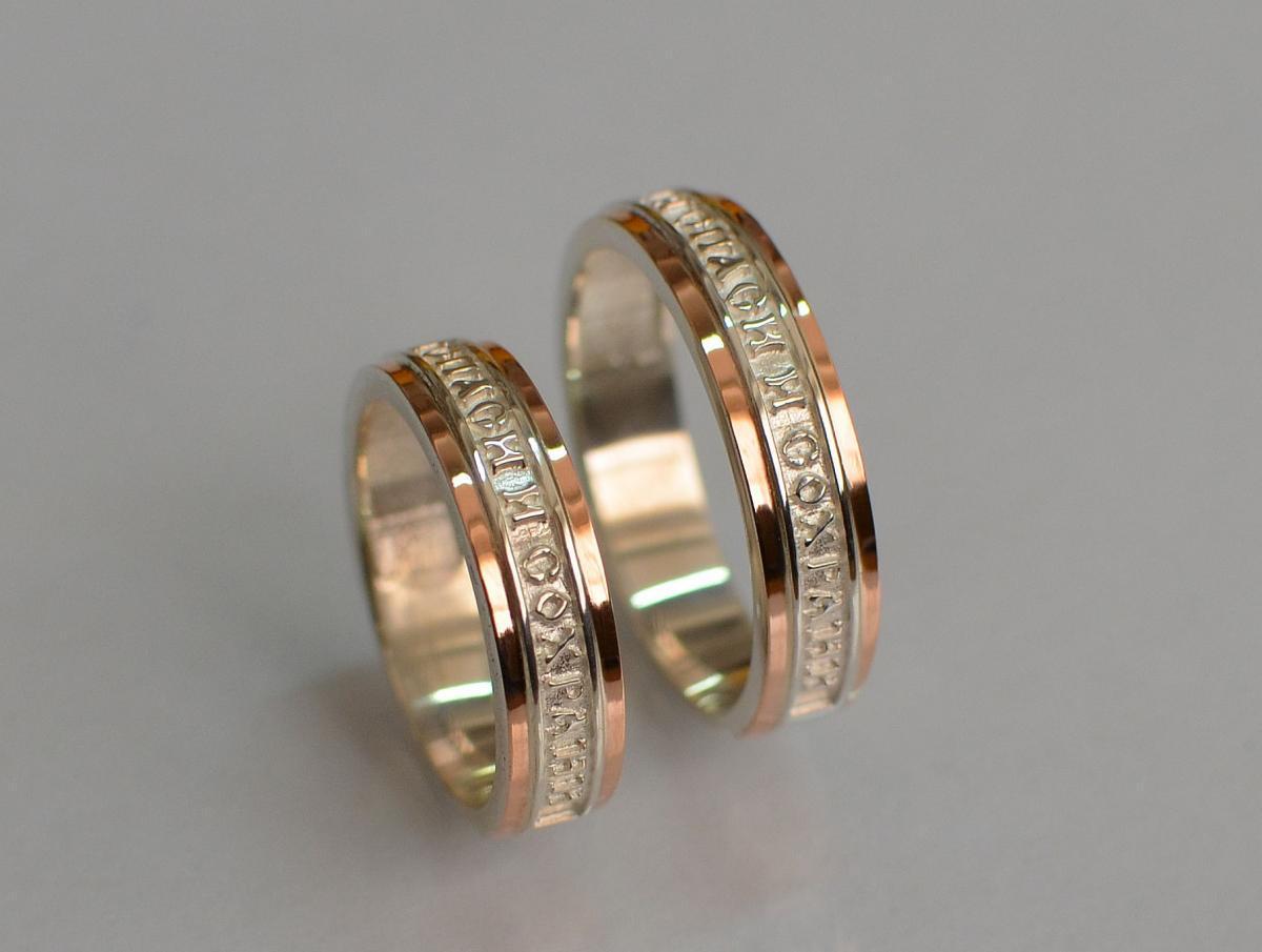 """Пара обручальных колец из серебра с вставками из золота """"Спаси и сохрани"""""""