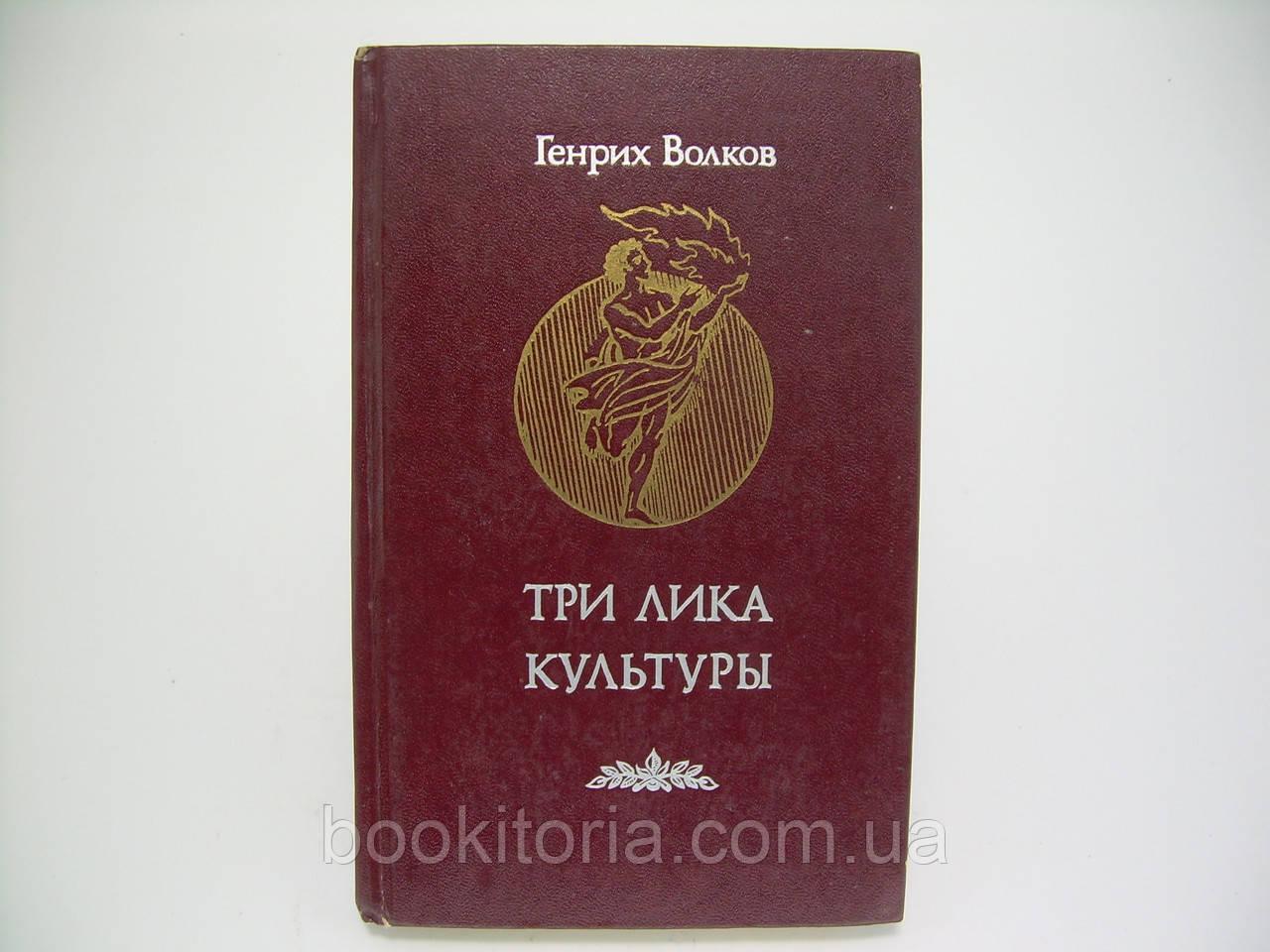 Волков Г. Три лика культуры (б/у).