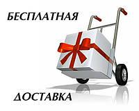 Бесплатная доставка заказов на сумму от 1000 грн.