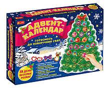 Адвент-календар. Готуємося до новорічних свят. Новорічний Подарунковий набір (301946)