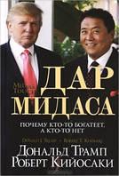 Дар Мидаса. Д. Трамп, Р. Кийосаки