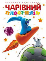 Чарівний пластилін. Видавництво: Махаон. Книжка для дітей
