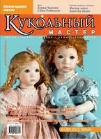 Кукольный мастер №36