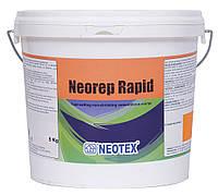 Neorep Rapid высокопрочный, безусадочный цементный состав
