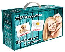 Обучающие карточки Мега чемодан Вундеркинд с пеленок, фото 2