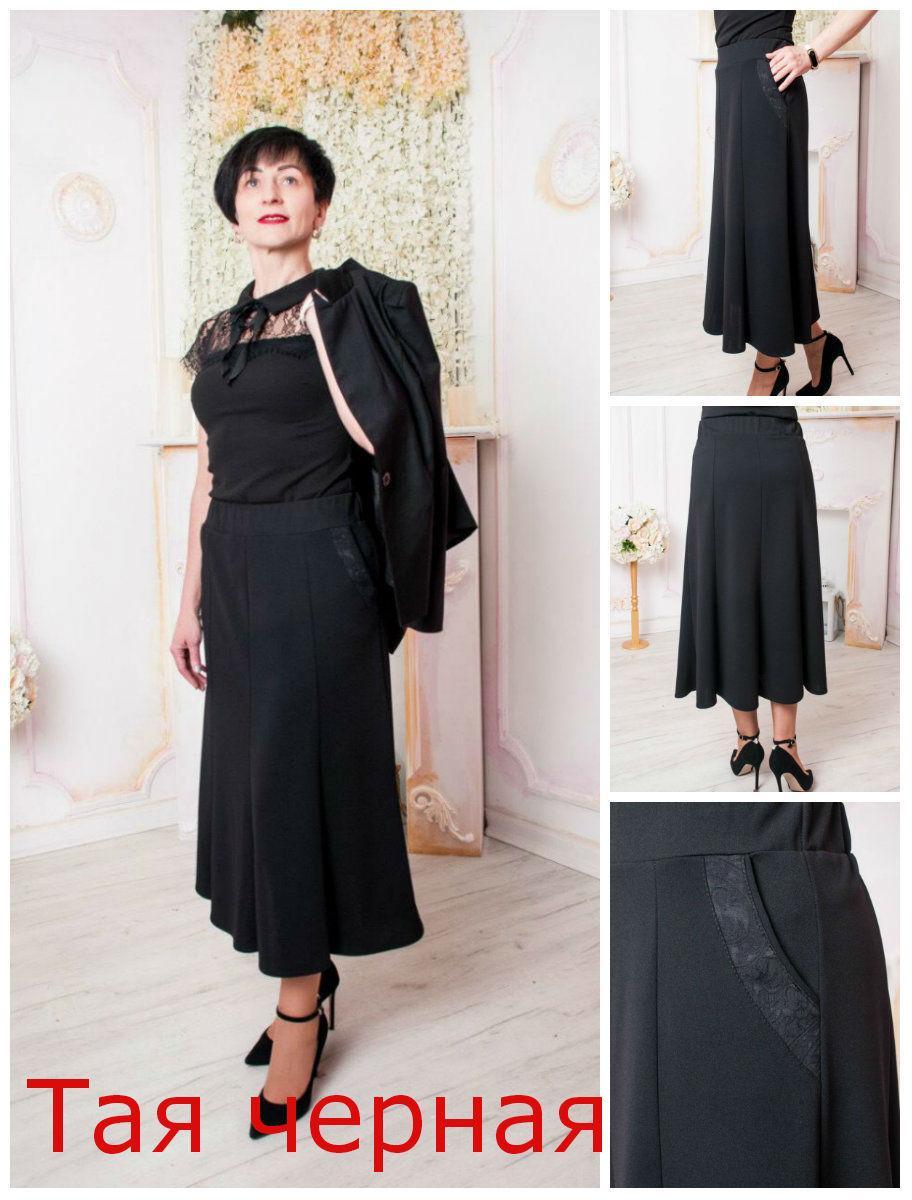 Женская стильная юбка Тая, 52-62