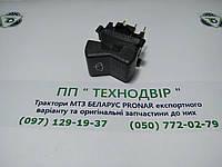 Переключатель клавиша стеклоочистителя МТЗ