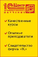 Курс Управленческий учет и планирование в 1С:УТП