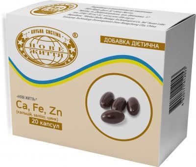 Мягкие капсулы с Ca, Fe, Zn (кальций, железо, цинк) компании Новая Жизнь, 20 кап.