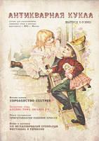 "Журнал ""Антикварная кукла"" № 1"