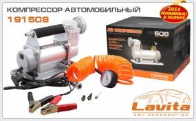 Автомобильный компрессор 12В, 25А, 10Атм, 90л/мин. LAVITA LA 191508