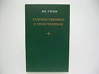 Гусев Вл. Художественное и нравственное (б/у)., фото 1