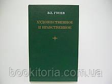 Гусев Вл. Художественное и нравственное (б/у).