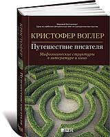 Путешествие писателя: Мифологические структуры в литературе и кино Воглер К