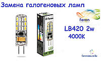 Светодиодная лампа капсульная Feron LB420 G4 12V 2W, фото 1