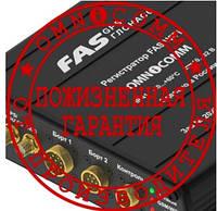Система контроля расхода топлива FAS
