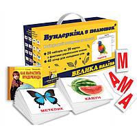 Набор карточек Домана Велика валіза (Большой чемодан, на украинском)