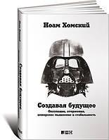 Создавая будущее: Оккупации, вторжения, имперское мышление и стабильность Хомский Н