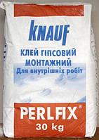 Клей для гипсокартона Knauf Perlfix /30 кг