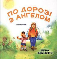 По дорозі з Ангелом. Оповідання. Ірина Демченко