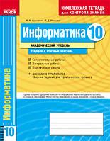 Комплексная тетрадь для контроля знаний Информатика 10 класс