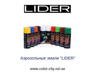 "Аэрозольные краски ""LIDER"""