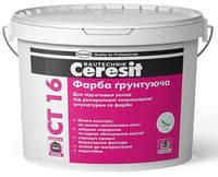 Грунтующая краска Ceresit СТ-16, 10л
