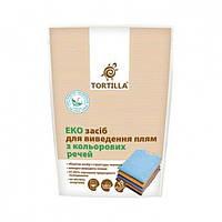Эко средство для удаления пятен с цветных вещей Tortilla 200г.