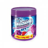 Пятновыводитель Der Waschknig oxi для цветного белья 750 г
