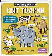 Дитяча книга Світ тварин, Рут Мартін та Аллан Сандерс