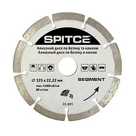 Алмазный диск Spitce SEGMENT по бетону и камню 125 х 22.2 мм (22-801)