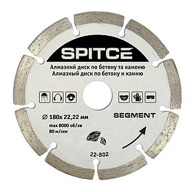 Алмазный диск Spitce SEGMENT по бетону и камню 180 х 22.2 мм (22-802)