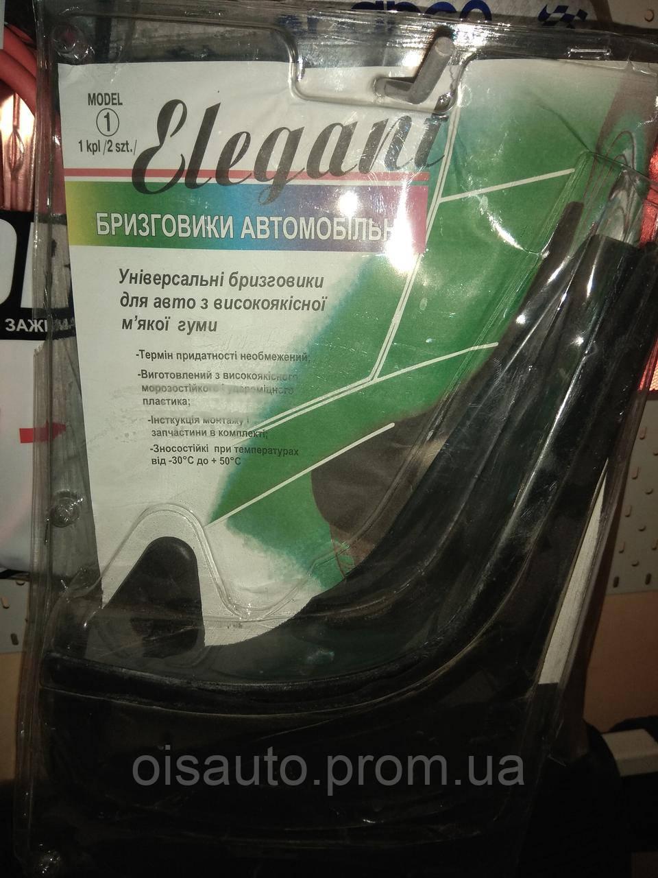 Бризговик Елегант-1 (передні)