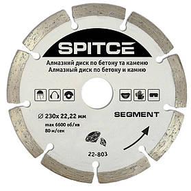 Алмазный диск Spitce SEGMENT по бетону и камню 230 х 22 мм (22-803)