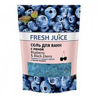 Соль для ванны с пеной Fresh Juice Черника и черная вишня 500г (Фреш Джус)