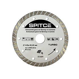Алмазный диск Spitce TURBO по бетону и камню 115 х 22 мм (22-805)