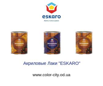 """Акриловые Лаки """"ESKARO"""""""