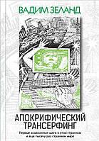Вадим Зеланд. Апокрифический Трансерфинг. 3-е изд., испр. и доп., фото 1