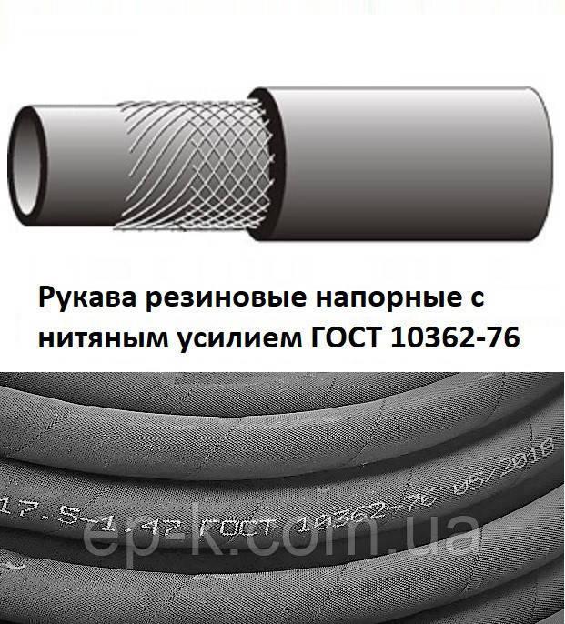 Рукав напорный 25х34-1,0  ГОСТ 10362-76