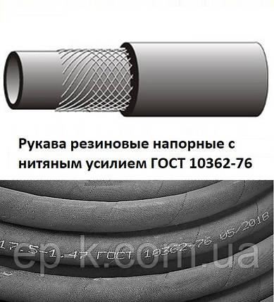 Рукав напорный 25х34-1,0  ГОСТ 10362-76, фото 2