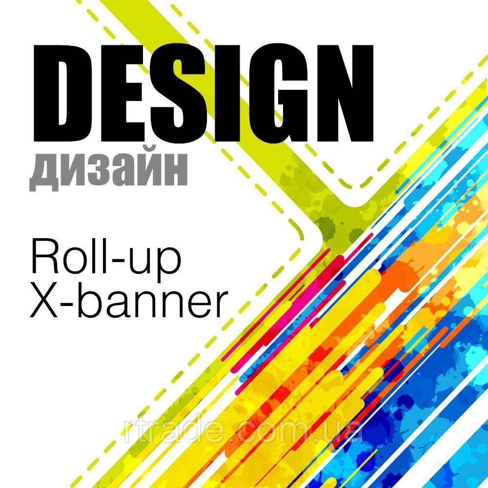Дизайн баннера X-banner