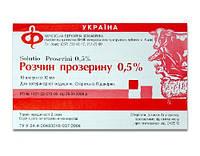 Прозерин 0,5% амп. 10 мл №10