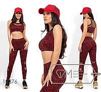 """Фитнес-костюм из креп дайвинга с принтом """"меланж"""", вставками из сетки на майке и леггинсах 12376"""