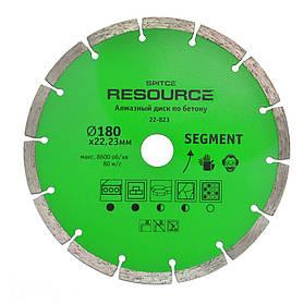 """Алмазный диск """"SEGMENT"""", 180 мм, Resource Spitce (22-823) шт."""