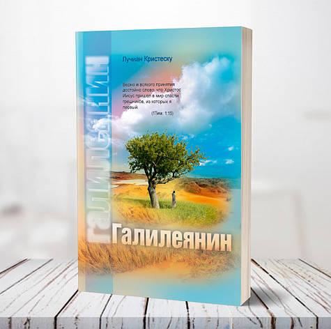 """Галилеянин"" Лучиан Кристеску, фото 2"