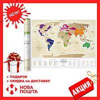 Скретч Карта Мира Travel Map ® Gold | карта путешествий | карта желаний | оригинальный подарок