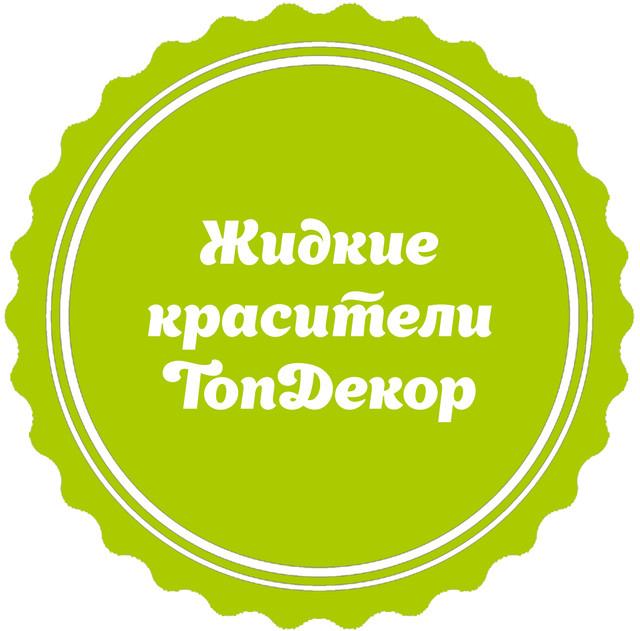 "Жидкие красители ТМ ""Топ Продукт"""