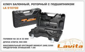 Ключ баллонный роторный на подшипнике, (Nm) 5200, передаточное отношение 1:68, LAVITA LA 510702
