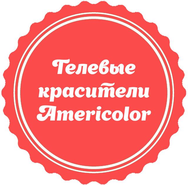 "Гелеві барвники ТМ ""Americolor"""